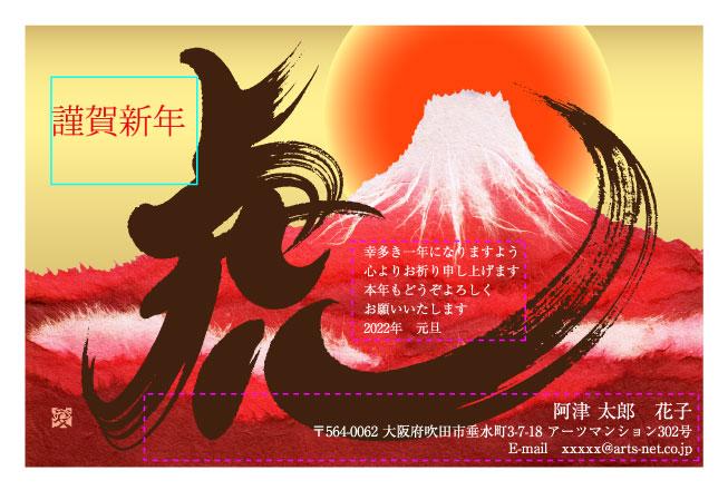 赤富士をバックに、虎が躍動!新感覚な筆文字デザイン(おたより本舗)