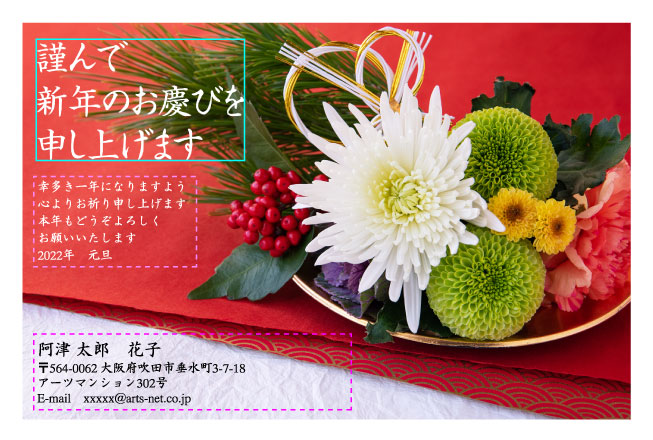 色彩の豊かさがお正月を飾る干支なし年賀状デザイン(おたより本舗)