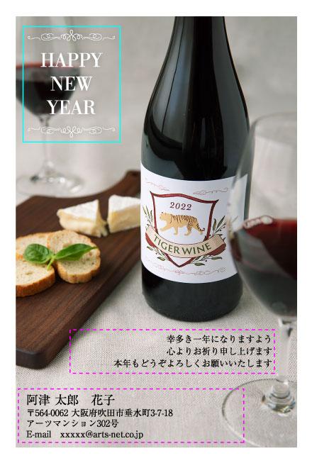 ワインとチーズで大人女子をお届けする年賀状(おたより本舗)