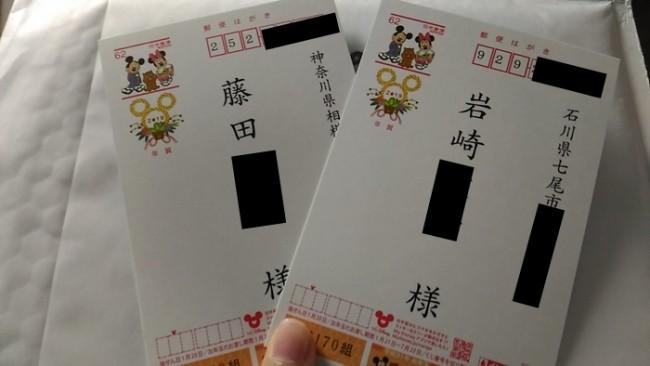 年賀家族で発注した無料の宛名印刷