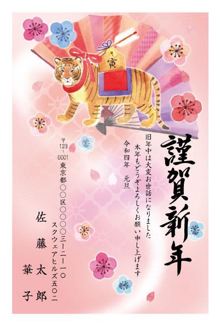 ピンクだけど和風。新感覚な年賀状(ネットスクウェア)