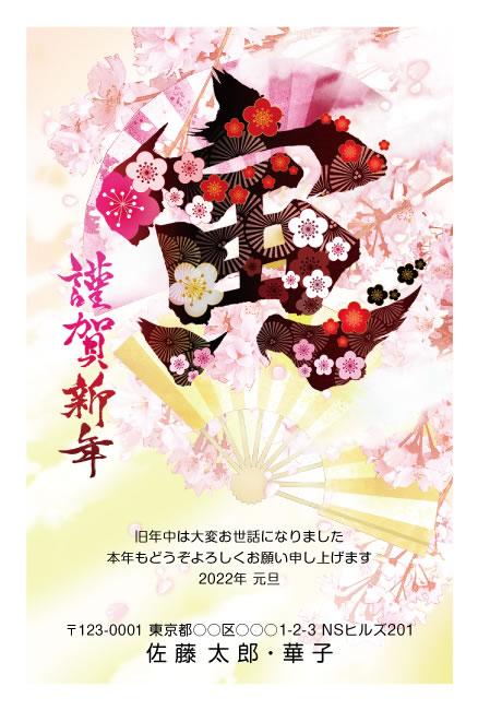 桜が咲き乱れる筆文字「寅」の年賀状デザイン(ネットスクウェア)