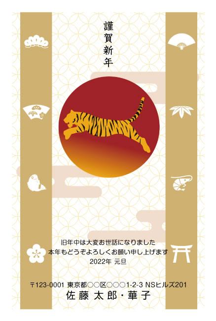 日の出の朱色に黄色、ゴールドが映えるオシャレ和風(ネットスクウェアの和風年賀状)