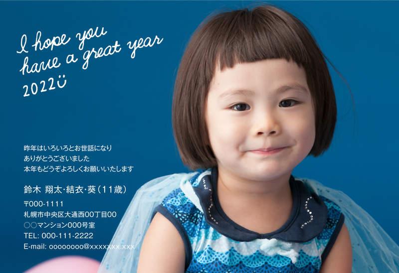 子供写真を大きくインスタ映えさせる年賀状デザイン(年賀家族)