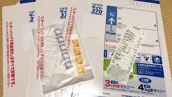 交換してもらったレターパックと切手