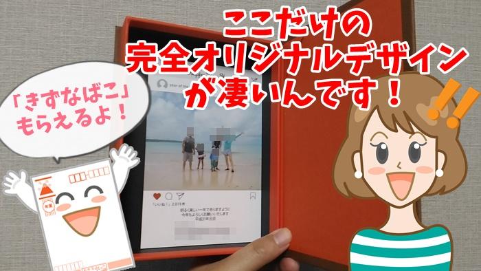 挨拶状ドットコムで作った沖縄旅行の年賀状ときずなばこ