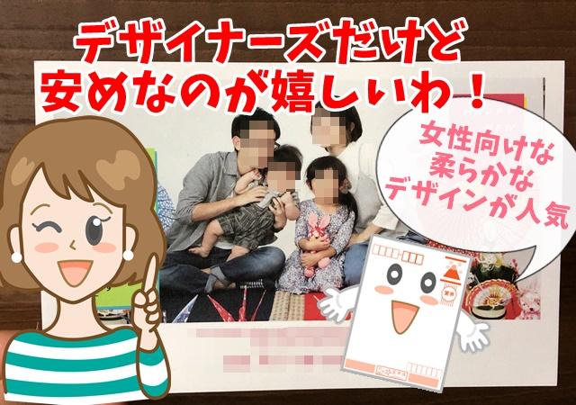 ふみいろ年賀状で作った家族写真の年賀状