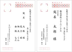 ソルトウェディングでの宛名印刷後の文字のイメージ