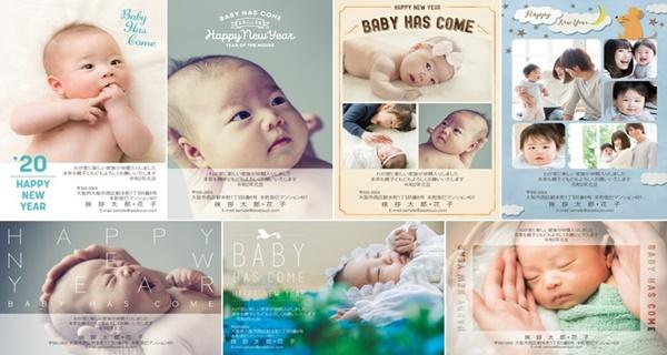 挨拶状ドットコムの出産報告年賀状テンプレ一例
