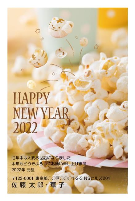 おしゃれなポップコーンの年賀状(ネットスクウェアの食べ物デザイン)