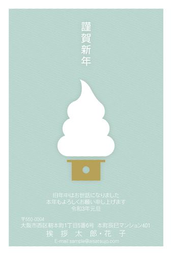 ソフトクリーム年賀状(挨拶状ドットコムの食べ物デザイン)