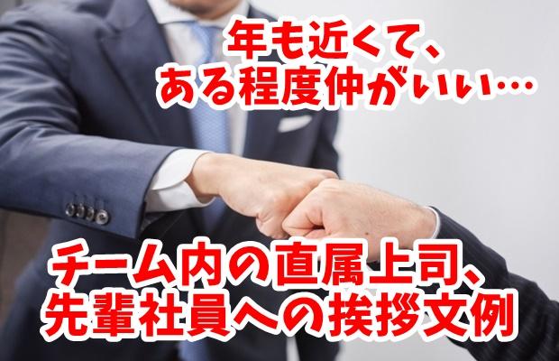 上司への年賀状 カジュアルな挨拶文で決める文例集 コピペok
