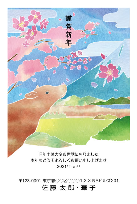 里山の春と牛の年賀状(ネットスクウェア)