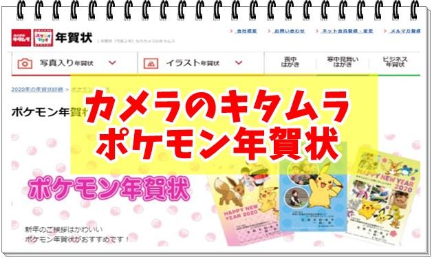 「カメラのキタムラ」のポケモン年賀状一覧ページ画像