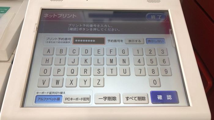 マルチコピー機で、ネットプリントの予約番号を入力するところ