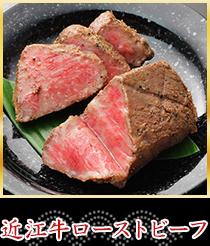 華舞のおせち「近江牛ローストビーフ」
