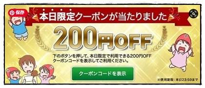 匠本舗の本日限定クーポン(200円オフ)