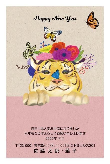 花々と蝶が集まるカラフルなトラのデザイン(ネットスクウェアの年賀状)