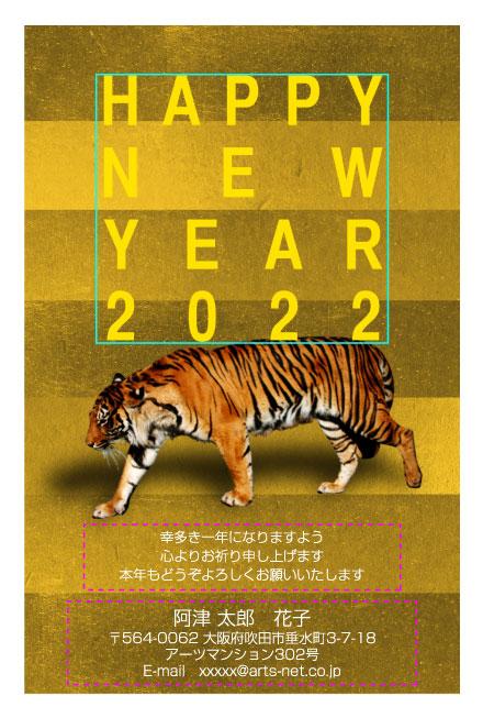 金屏風風を背景に歩く、力強いトラ(おたより本舗の年賀状)