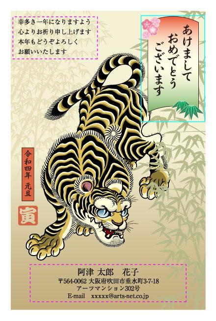 現代風な浮世絵の虎デザイン!躍動感が凄い年賀状(おたより本舗)