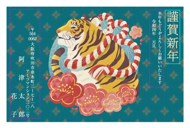 モダンレトロな大人女子な虎デザインがおしゃれ(おたより本舗の年賀状)
