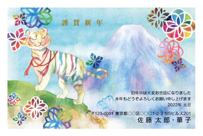虹色の世界で希望に満ちたオシャレ虎(ネットスクウェアの年賀状)